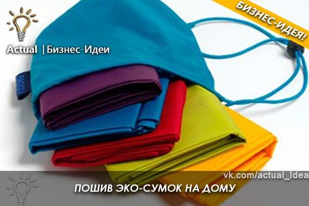 Бизнес-идея: Пошив эко-сумок на дому#Производство@actual_idea #Вложен