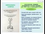 Малахов ВВ Эутерапия. 2-й уровень знаний Тема 02.07.1.      Классические принципы  традиционной научной медицины. 2.      Редки