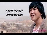 Хаёт Ризоев Мусофирам OFFICIAL VIDEO HD