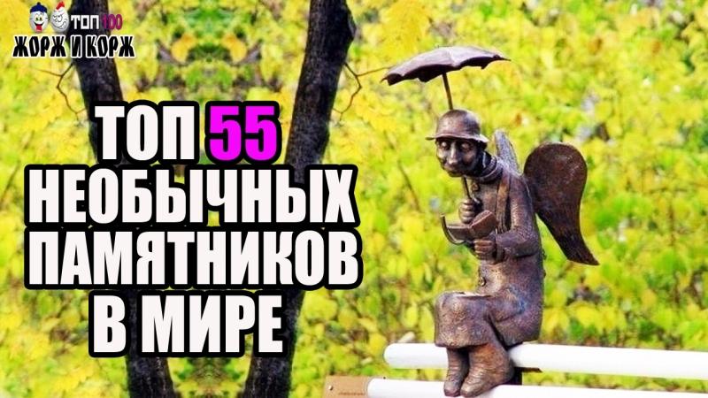 Топ-55 Необычных Памятников в Мире/Top-55 Unusual Monuments in the World, стоит посмотреть.