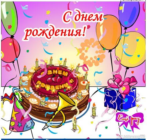 Поздравительные открытки по эл.почте бесплатно
