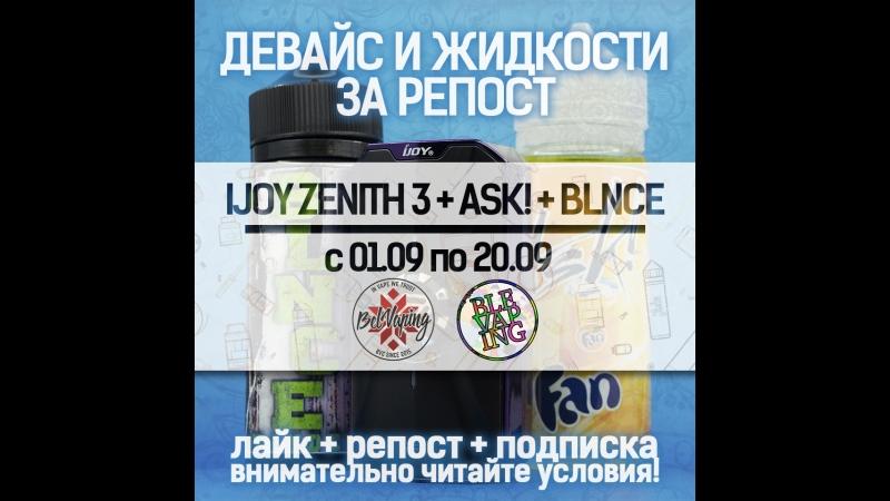 IJoy Zenith 3, Ask! и BLNCE