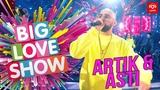 Artik&ampAsti - Megamix Big Love Show 2019