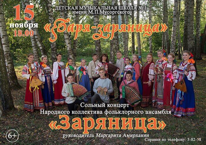 Афиша Великие Луки «Заря-Заряница» концерт ансамбля «Заряница»