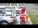 Первый День Дома После Большого Путешествия в 100 Дней с Детьми на Машине