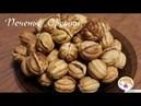 Печенье Орешки в форме на газу рецепт из детства