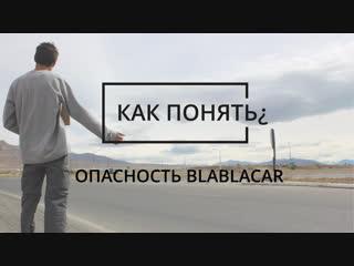 Как понять: опасность BlaBlaCar