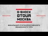 G-SHOCK GTOUR Москва