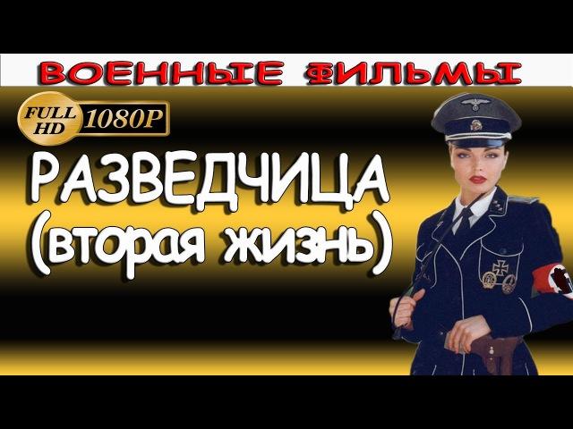 Фильмы о разведке РАЗВЕДЧИЦА. Военные фильмы 2017