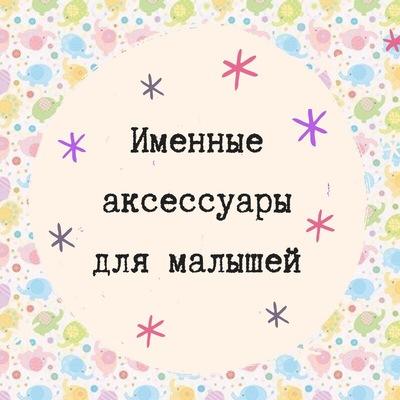 Татьяна Слингобусы