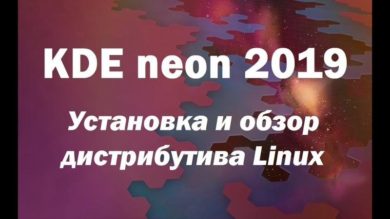 KDE neon 2019 – установка и обзор дистрибутива Linux