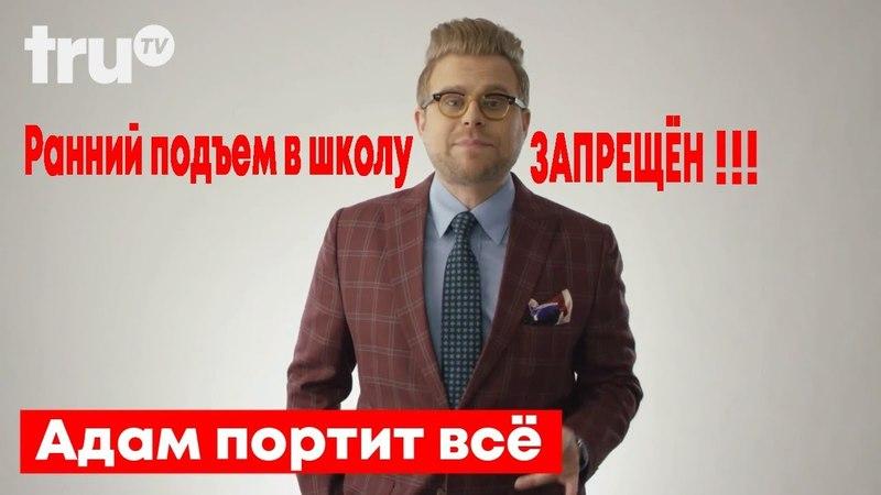 Адам Портит ВСЁ Почему школьники не высыпаются Русская озвучка Крик Студио