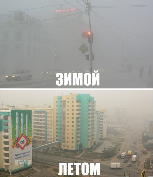 Welcome to Yakutsk 😃