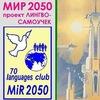 """Проект лингвистов-самоучек """"МИР2050"""". 70языков"""