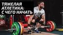 Тяжелая атлетика: с чего начать | Дмитрий Клоков