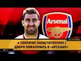 ● Сократис Папастатопулос | Добро пожаловать в «Арсенал»