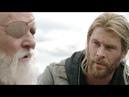 Разговор Одина, Тора и Локи. Смерть Одина || Тор: Рагнарёк
