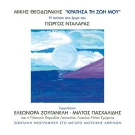George Dalaras альбом Mikis Theodorakis - Kratisa Ti Zoi Mou