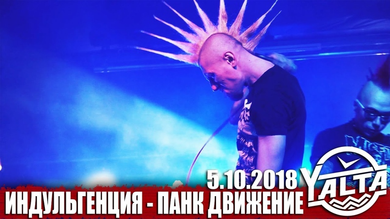 Индульгенция - Панк движение Yalta club Рок в защиту животных