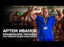 Рекомендация по питанию. Набор мышечной массы. Артем Иванов.(eng subtitles) htrjvtylfwbz gj gbnfyb.. yf,jh vsitxyjq vfccs. fhntv bdfyjd.(eng subtitles)