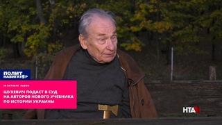 Шухевич подаст в суд на авторов нового учебника по истории Украины