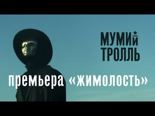 Премьера клипа! Мумий Тролль - Жимолость (30.04.2019)