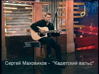 Сергей Маховиков — Кадетский вальс