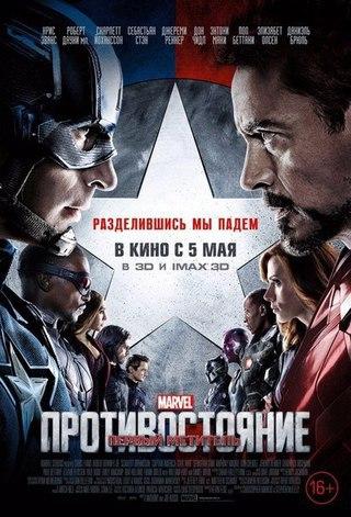 Первый мститель: Противостояние (2016)