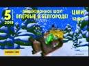 Только 5 января ЦМИ начало в 1200 с гастролями в Белгороде Шоу Новогодние приключения Барбоскиных!