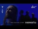 Burito &amp Black Cupro &amp Dj Groove - Помоги (0+)