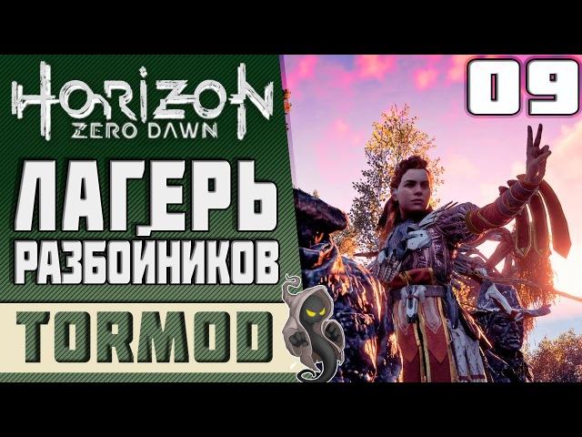 🎮 09 Лагерь разбойников Horizon Zero Dawn Прохождение на русском [PS4 Pro] 1080р 60fps » Freewka.com - Смотреть онлайн в хорощем качестве