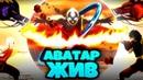 АВАТАР ААНГ ЖИВ - НОВЫЙ ПОВЕЛИТЕЛЬ СТИХИЙ 2!