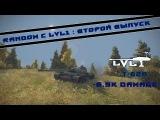 RANDOM с LvL1: Второй выпуск (T-62A) [wot-vod.ru]