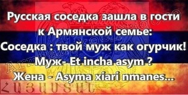 сейчас Мария анекдоты армянские на русском языке фразы, дооформленные менее