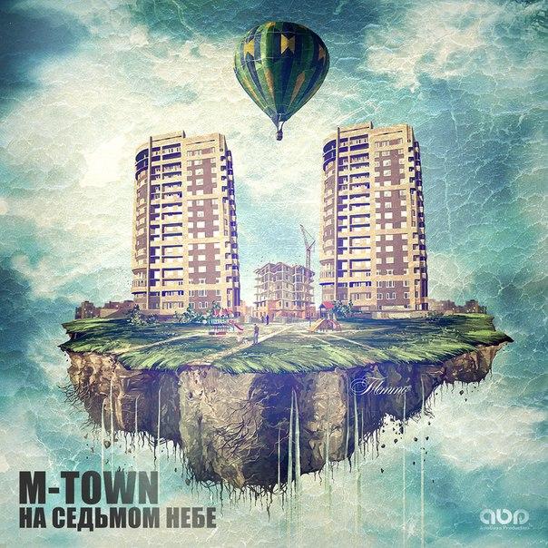 M-TOWN - На седьмом небе [2013]