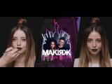 Надя Дорофеева ➥ Трендовый осенний макияж   Макияж в стиле города
