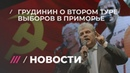 На честных выборах у единоросса и суслик выиграет Павел Грудинин о выборах в Приморье