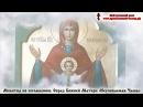 Молитва по соглашению Образ Божией Матери Неупиваемая Чаша