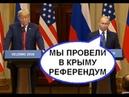 Путин признал захват Крыма на пресс конференции с Трампом