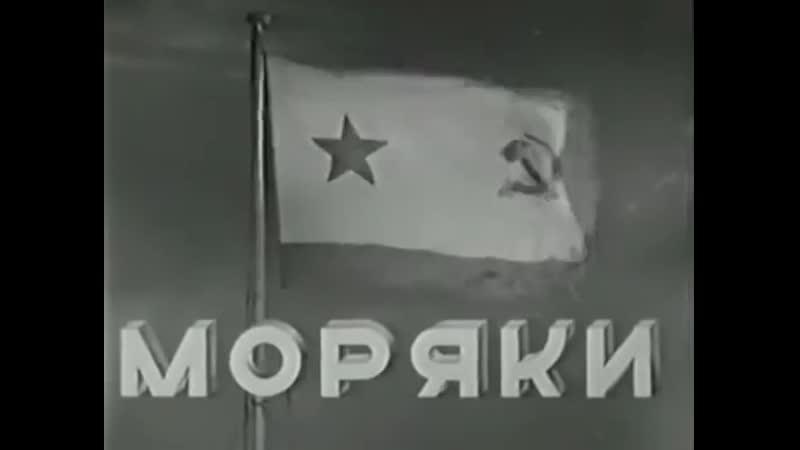Моряки _(1939) . СССР. Хф. Военный.