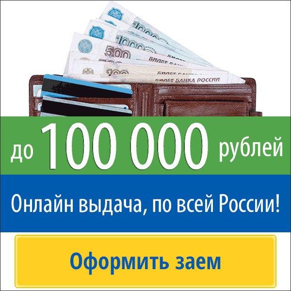 Получить займ без регистрации карты