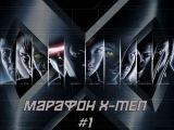 AKR - Люди Икс. Первый Фильм