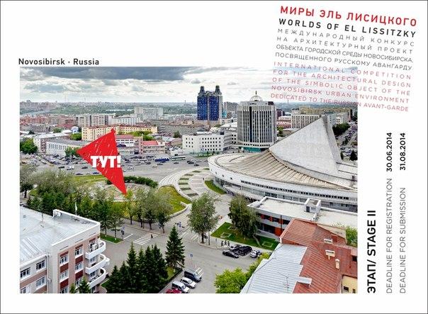 этажи новосибирск официальный сайт