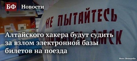 Не пытайтесь покинуть Омск алтайского хакера будут судить взлом электронной базы билетов поезда
