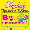 """Воздушные шары,оформление Троицк """"Fantasy"""""""