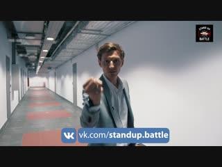 Stand up battle от павла воли
