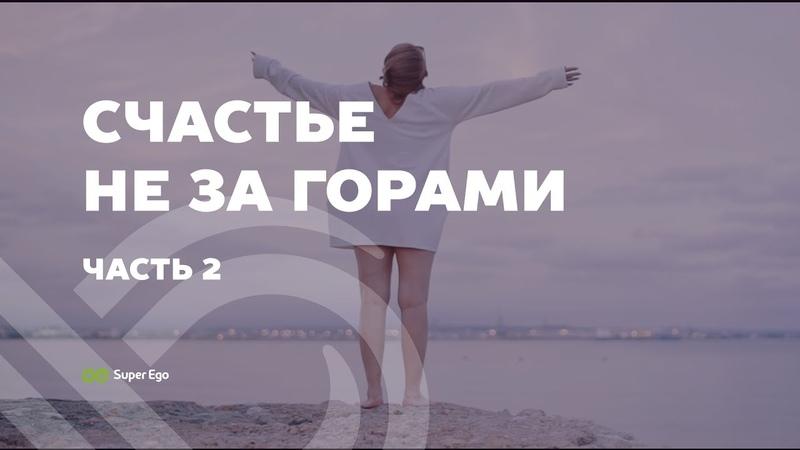 Документальный фильм Super Ego Счастье не за горами Часть 2 | Сила подсознания