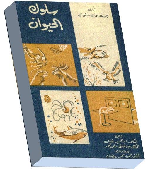 تحميل كتاب سلوك الحيوان تأليف جون بول سكوت Ox9M-IMpJeo