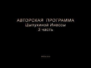 #Юлтас Цыпухина Инесса. Авторская программа 2018. 3 часть.