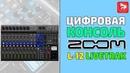 Zoom LiveTrak L 12 Цифровая портастудия микшер звуковая карта